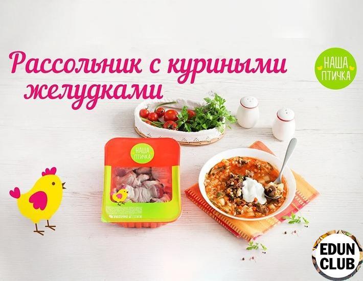 Как приготовить Рассольник с куриными желудочками-Вкуснейший суп из куриных желудков. НАША ПТИЧКА