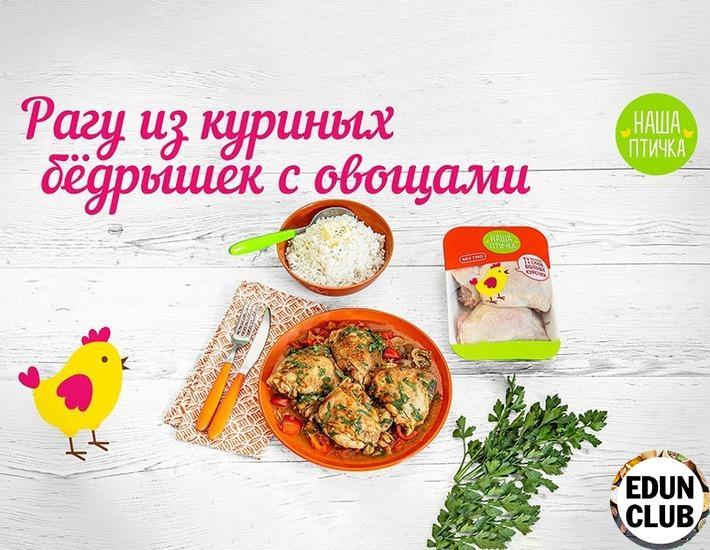 Как приготовить Рагу из куриных бёдрышек с овощами – Вкуснейший рецепт. НАША ПТИЧКА